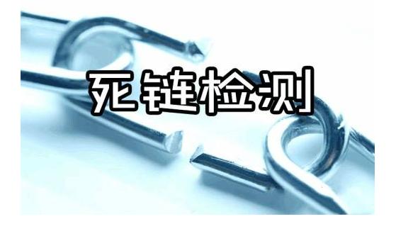 死链检测工具分享,如何处理死链的方法